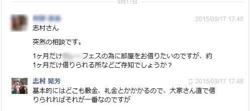 Facebook相談4