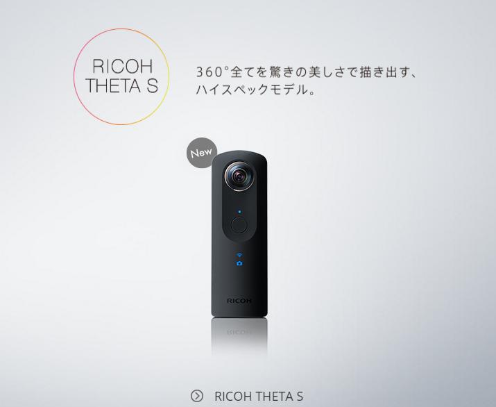 THETA 360.bizに登録