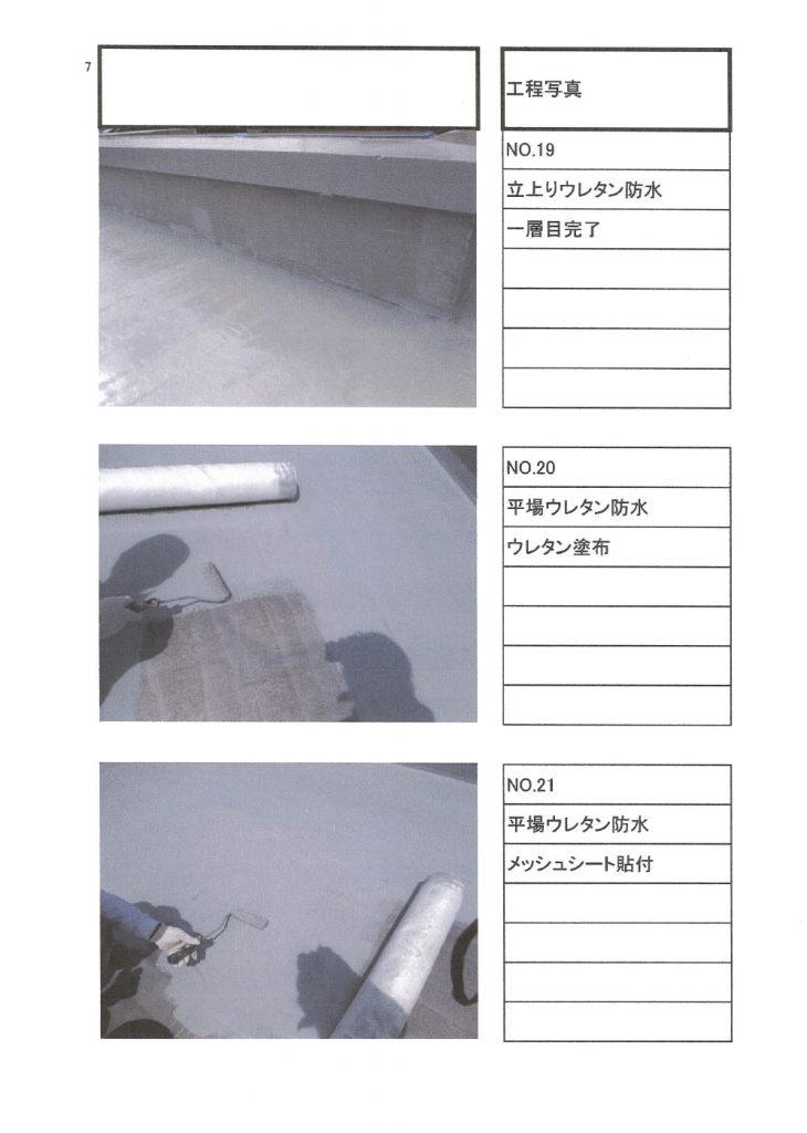 防水工事7