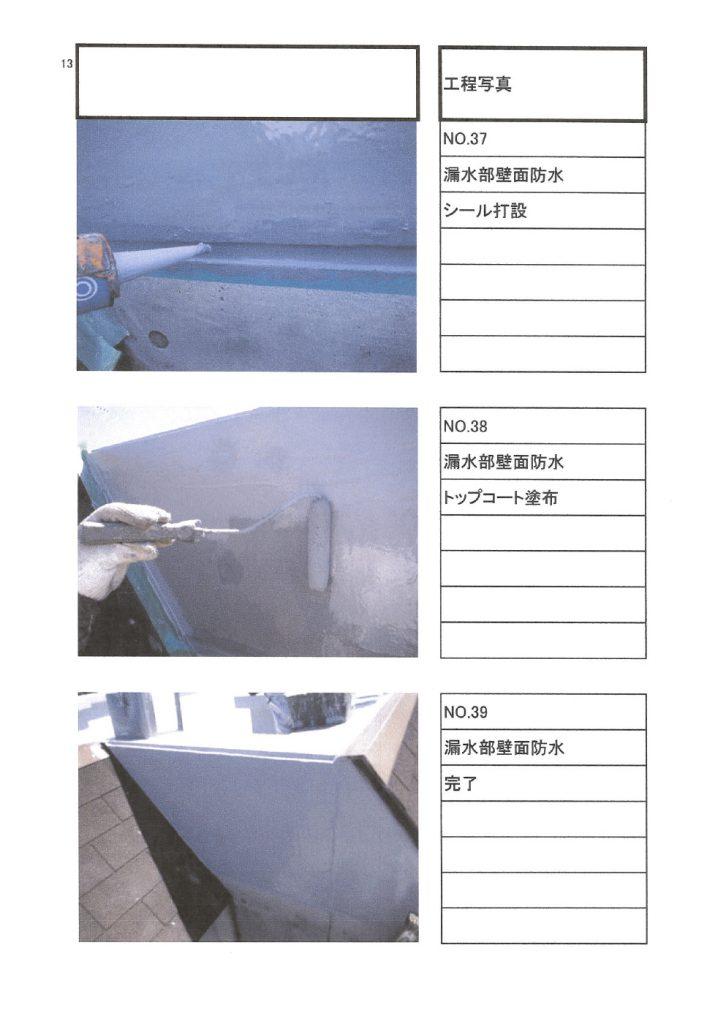 防水工事13