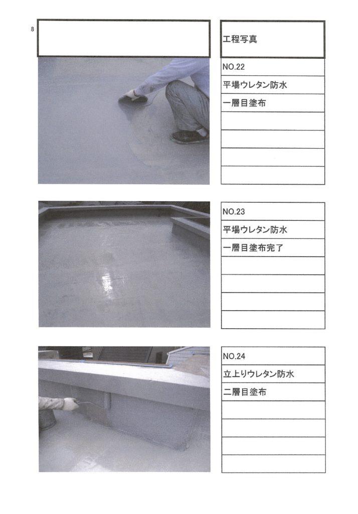 防水工事8