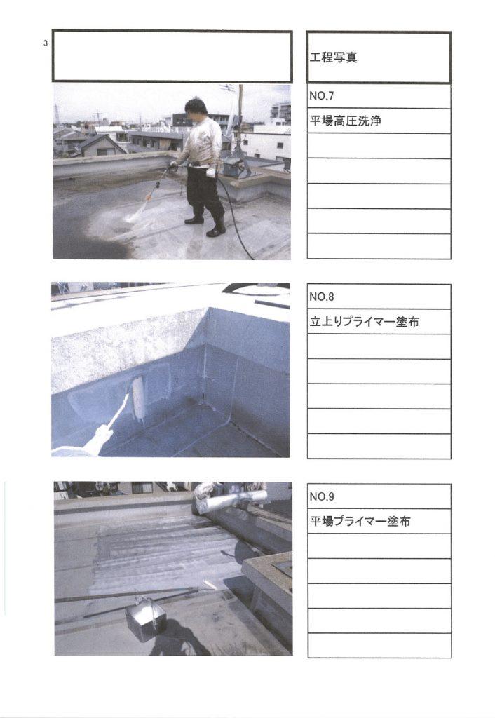 防水工事3