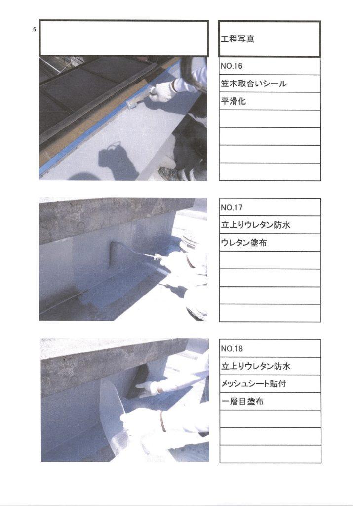 防水工事6