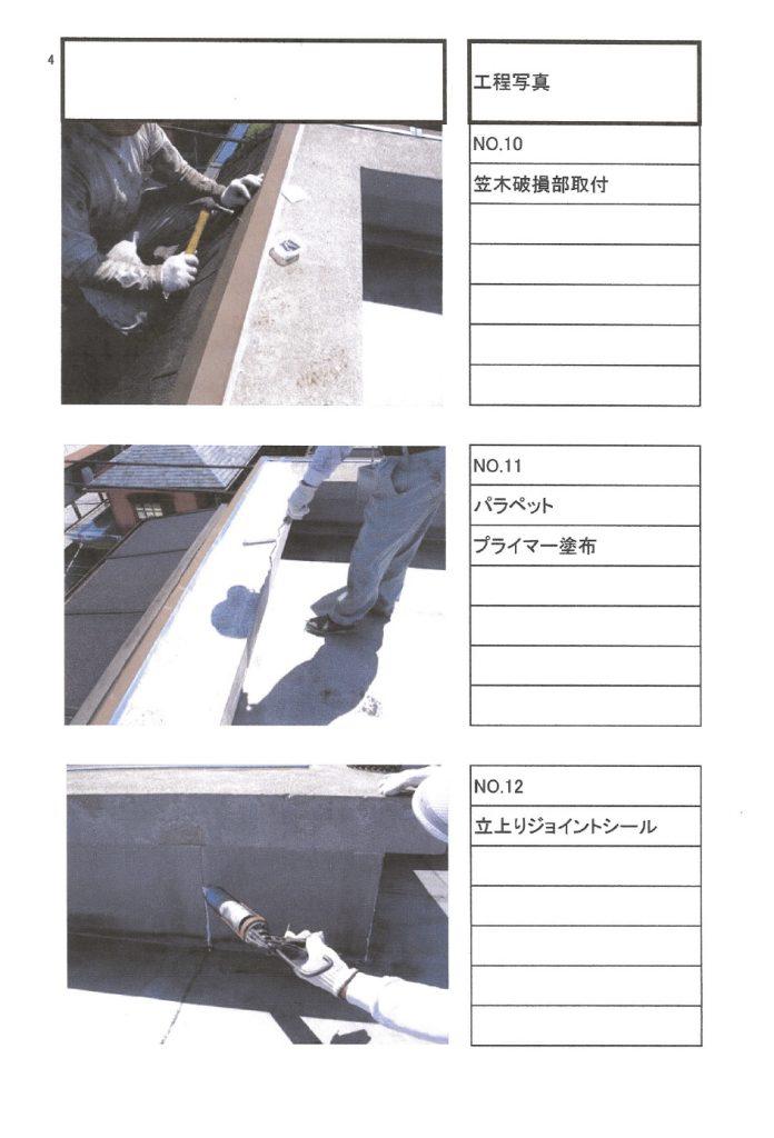 防水工事4