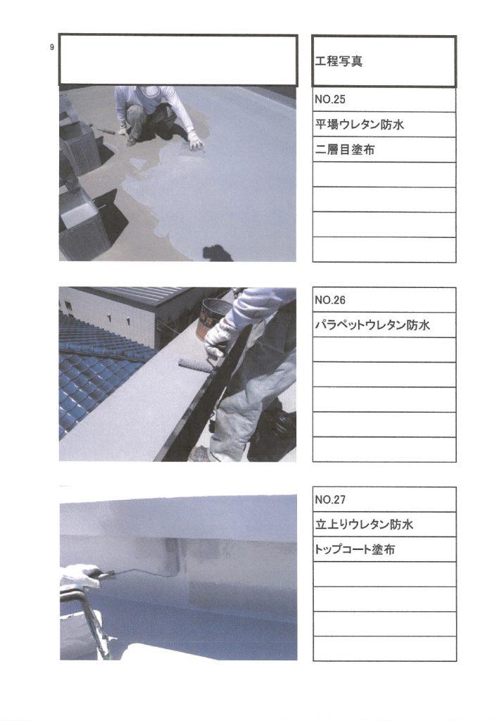 防水工事9