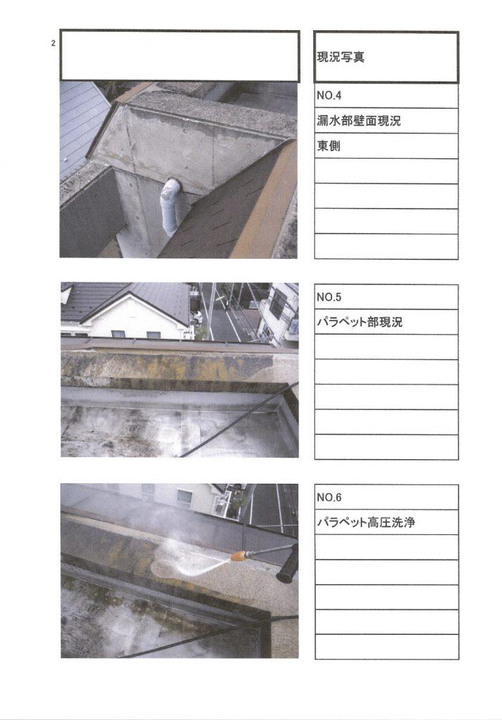 防水工事2