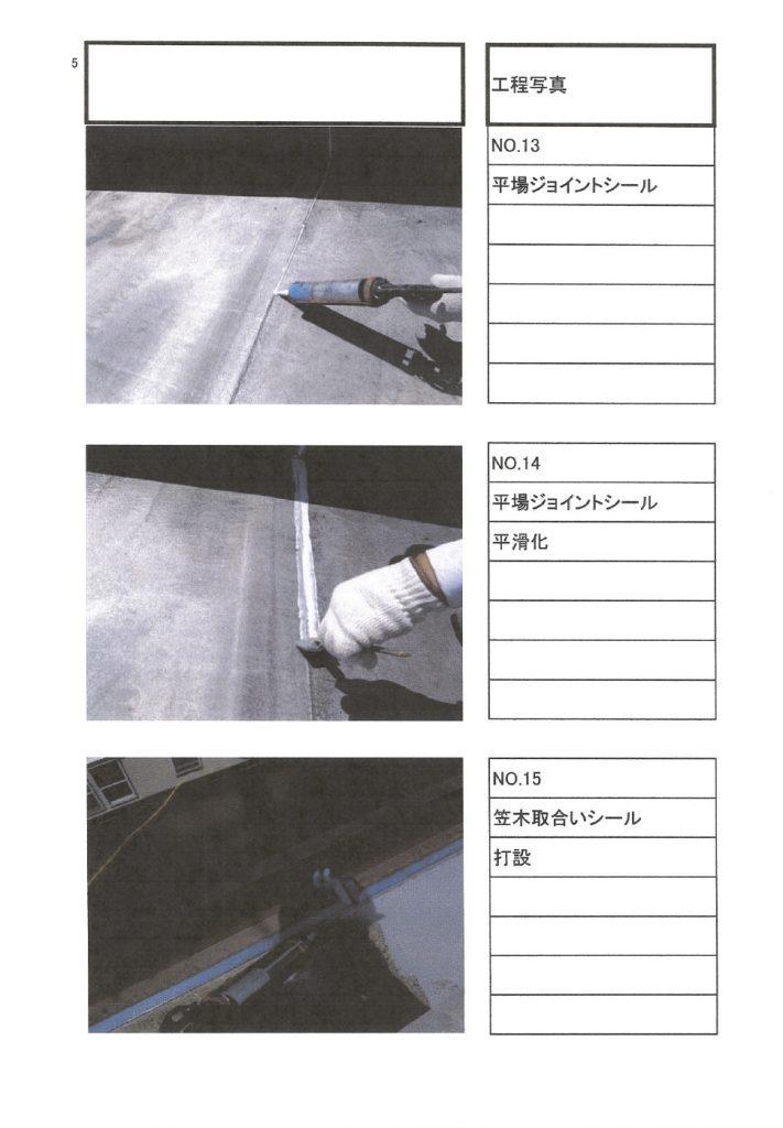 防水工事5