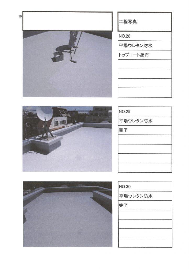 防水工事10