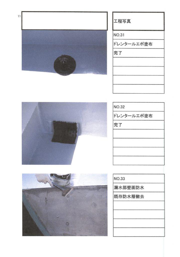 防水工事11