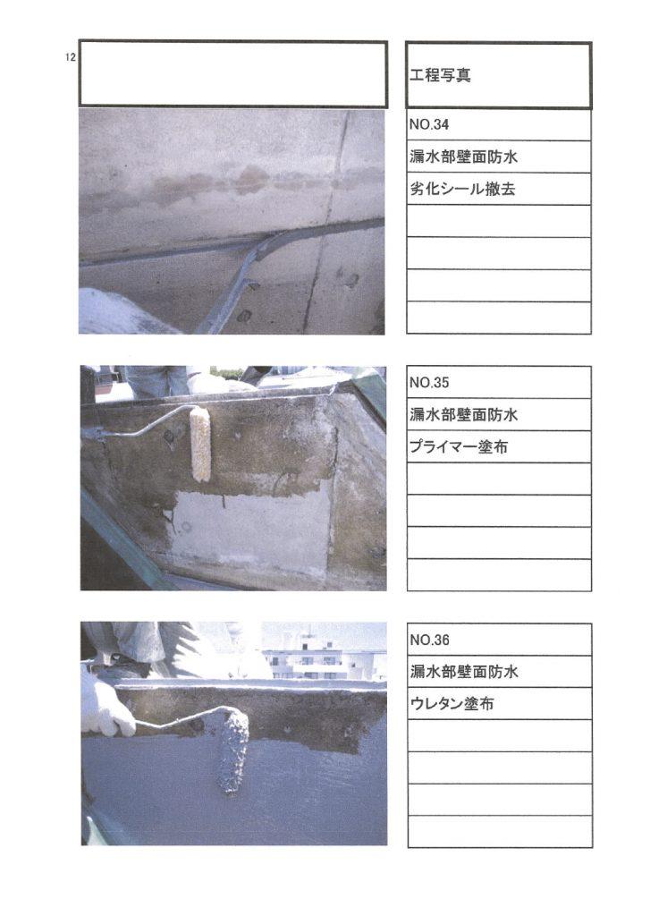 防水工事12