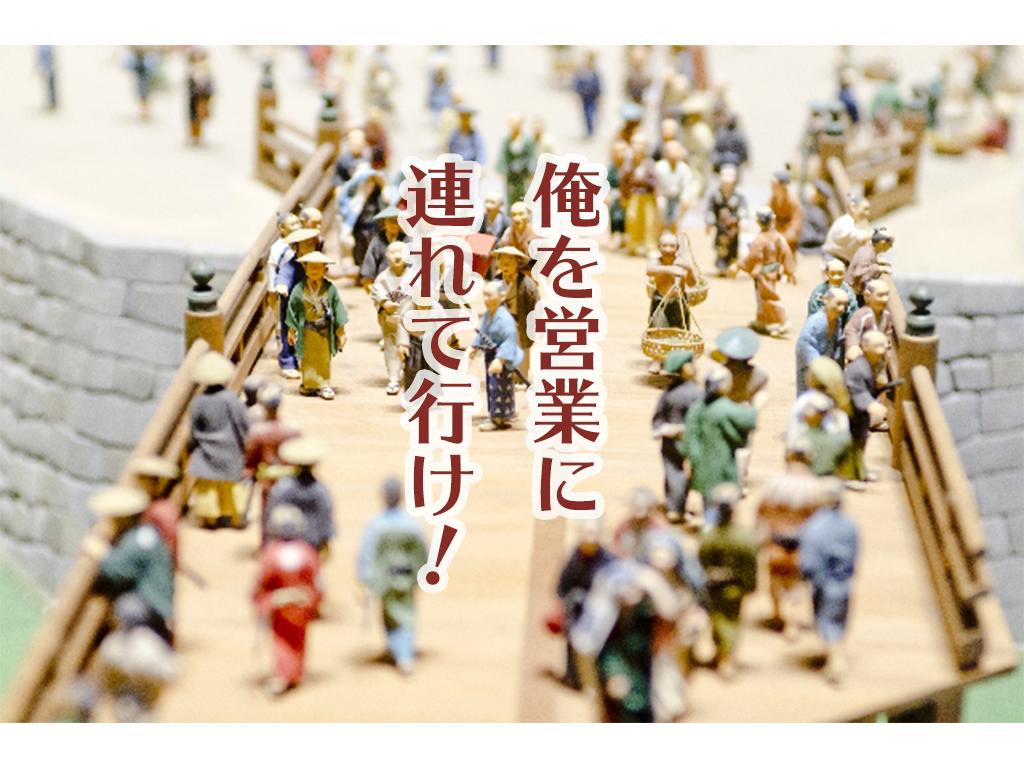 賃貸開発営業手記 俺を営業に連れて行け 第2話【詰める!締める!】