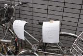 放置自転車の撤去 (別途費用がかかります)