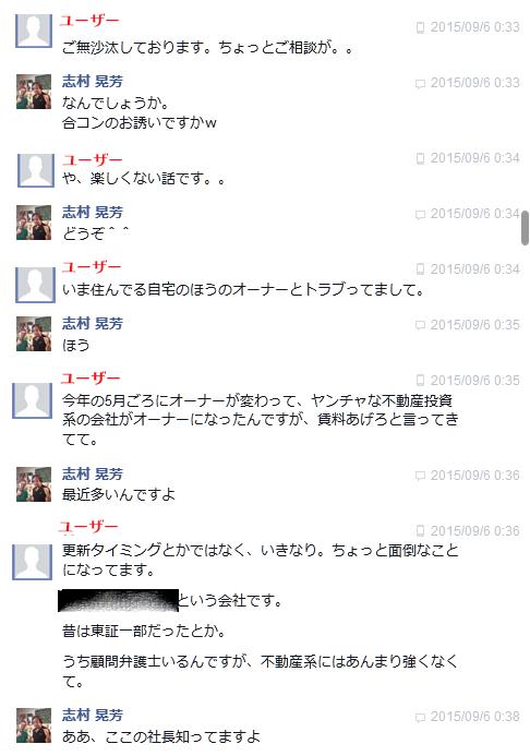Facebook相談