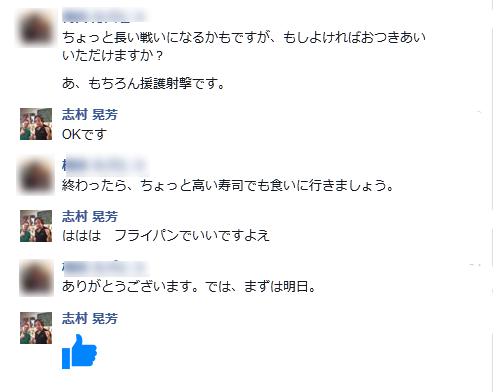 Facebook相談2